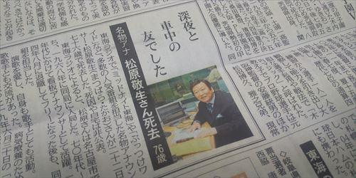 松原さん_R.JPG